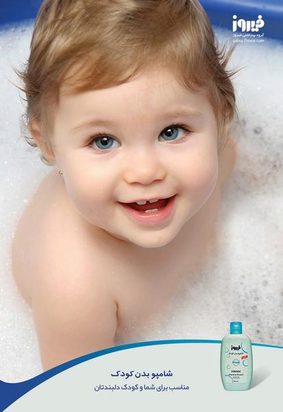 body_shampoo_poster_2