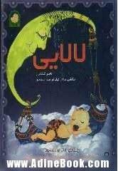 لالایی - ناصر کشاورز