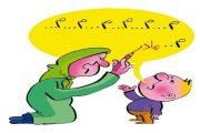 مشکلات یک ناهنجاری گفتاری