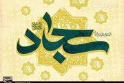 حق همسر در کلام امام سجاد علیهالسلام