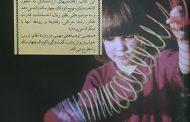 کتاب کلیدهای رفتار با کودک چهار ساله
