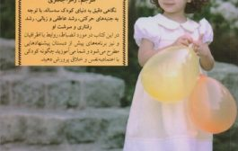 کتاب کلیدهای رفتار با کودک سه ساله