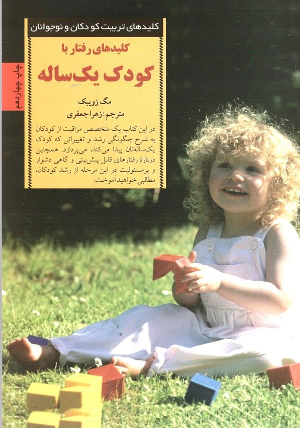 کتاب کلیدهای رفتار با کودک یک ساله